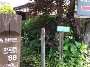 トイレまで450m。熊野古道にはトイレまでの距離を示す看板があります。