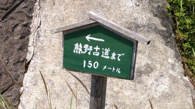 熊野古道まで150mの看板