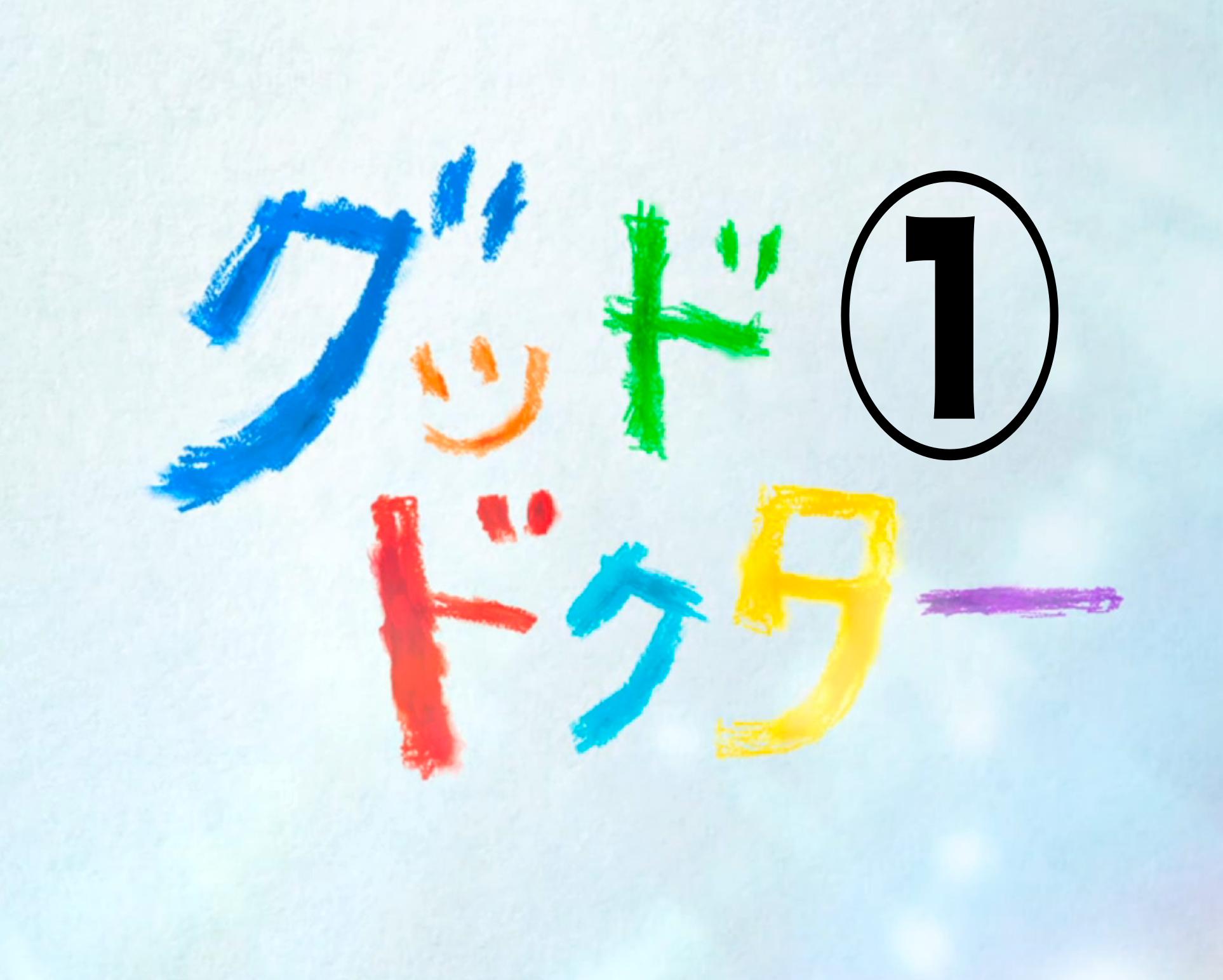 【ドラマ】グッド・ドクター【第1話】湊先生はコミュニケーションできないの?