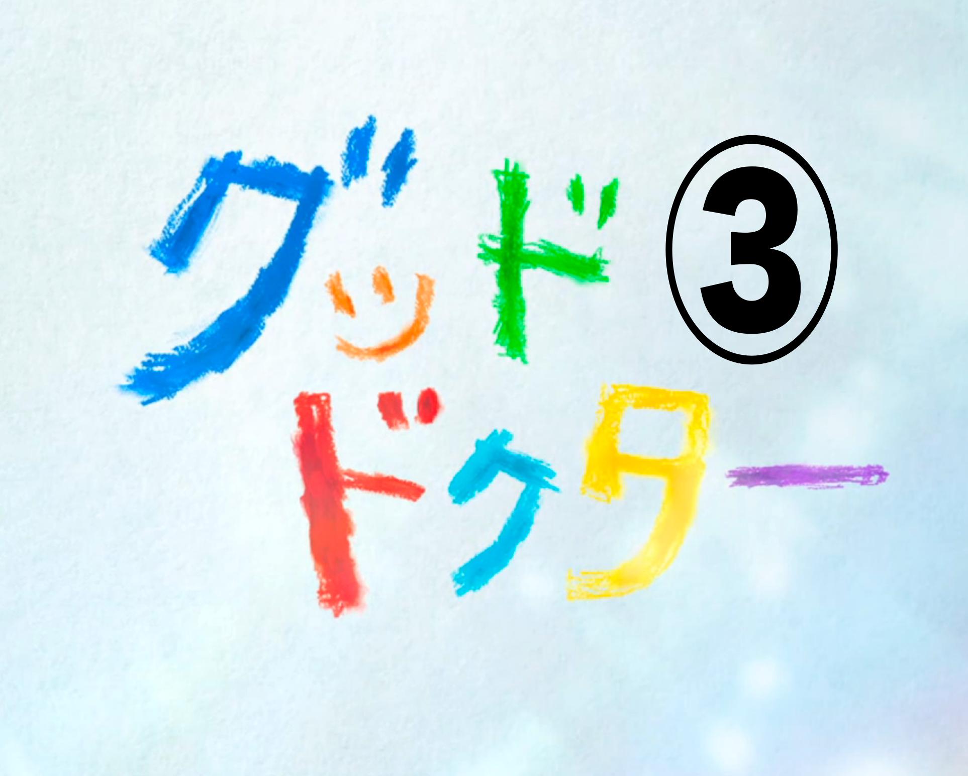 【ドラマ】グッド・ドクター【第3話】高山が居ない病院で夏美が少女を緊急手術!