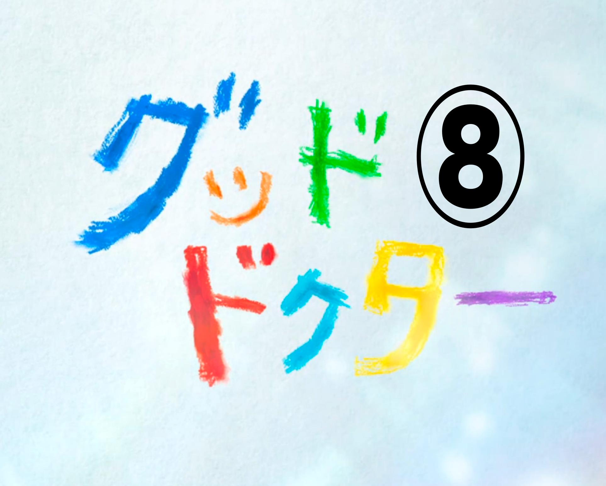 【ドラマ】グッド・ドクター【第8話】小さな子供が大病を患ったときに家族は?